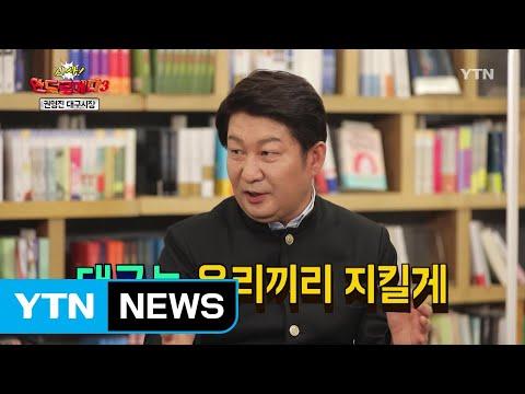 [시사 안드로메다 시즌 3] 권영진 대구시장 편 / YTN