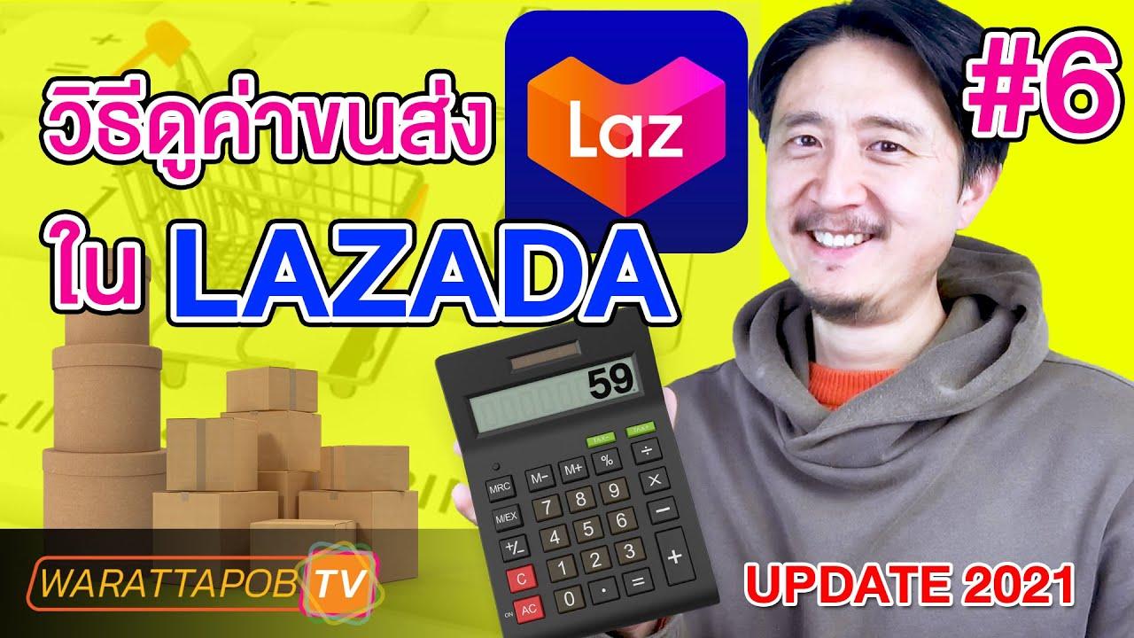 วิธีดูค่าขนส่ง ใน LAZADA   วิธีขายของ LAZADA EP6 (UPDATE 2021)