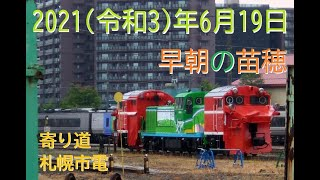 [R3.6.19] 早朝の苗穂~1928D編成にH100形先行車2連(3週目)~