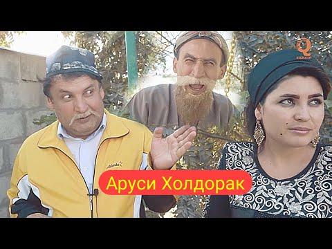 Махфилоро - Аруси Холдорак 2019