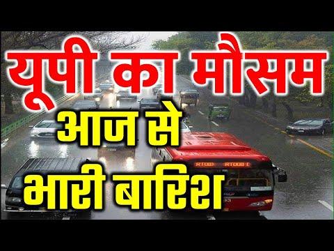 उत्तर प्रदेश मौसम Lucknow Weather Report Mosam  Uttar Pradesh Weather  9 June 2021 9 जून