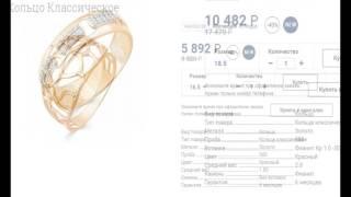 Распродажа колец и ювелирных изделий в онлайн магазине Алмаз-Холдинг
