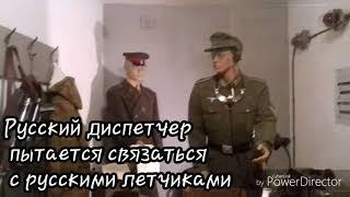 ВЕРНУЛАСЬ В ПРОШЛОЕ?!?//ВЕЛИКАЯ ОТЕЧЕСТВЕННАЯ ВОЙНА//1941-1945