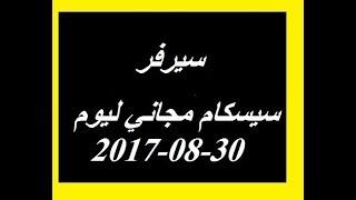 سيرفر سيسكام مجاني 30-08-2017 // free server cccam
