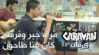 كان عنا طاحون - مراد جبر وفرقته