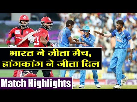 India Vs Hong Kong, Asia Cup 2018 Match Highlights :India Beat Hong Kong By 26 Runs | वनइंडिया हिंदी