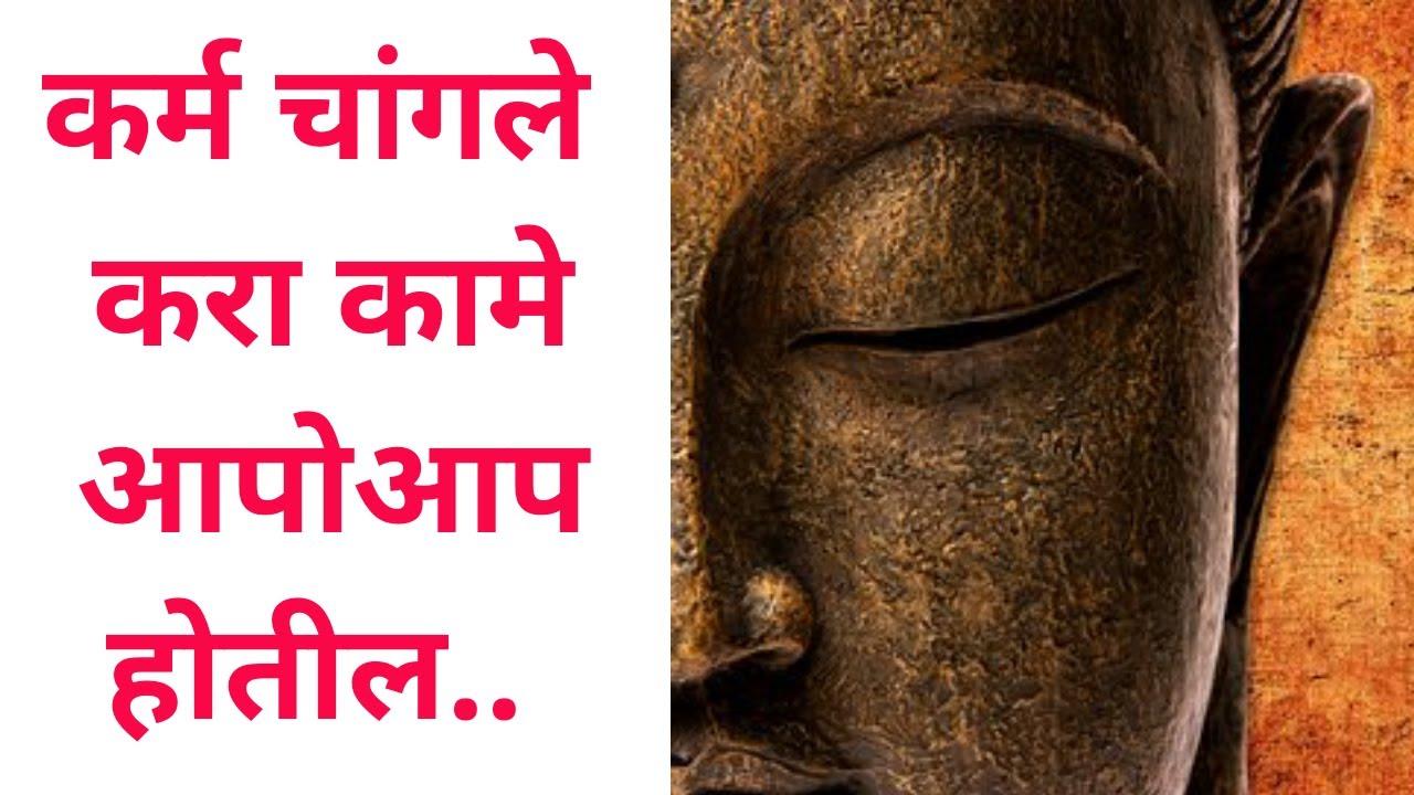 कर्म चांगली करा कामे आपोआप होतील उपाय पाहा(Makrannd sardeshmukh