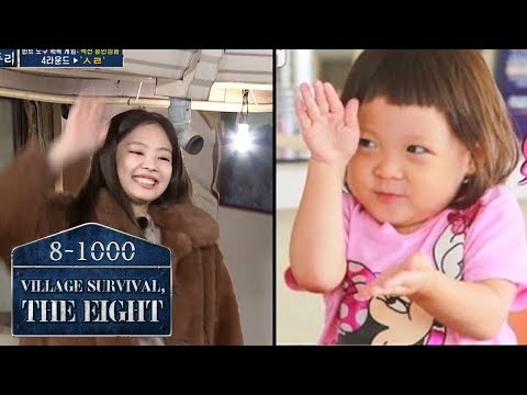 Jennie Will Imitate Chu Sa Rang! [Village Survival, the Eight Ep 5]