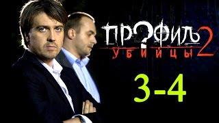 Профиль убийцы 2  (3-4 серия)