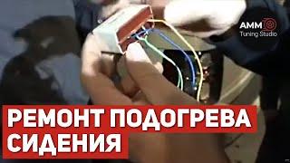Ремонт подогрева сидения, ренж ровер(Range Rover) 2011