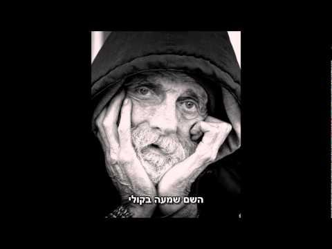 חיים ישראל ויואב יצחק - ממעמקים (כולל כתוביות)