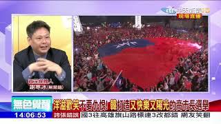 2018.11.18大政治大爆卦完整版 韓:長在台灣、死在台灣、埋在台灣!一招阻斷抹紅抹黑