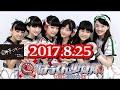 ばってん少女隊 MBCラジオ城山スズメ 20170825 の動画、YouTube動画。