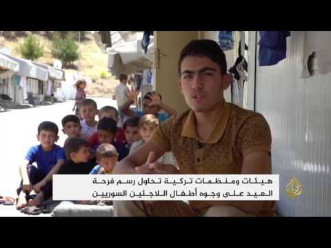 جهود لزرع فرحة العيد بقلوب أطفال اللاجئين السوريين بتركيا  - 17:21-2017 / 6 / 25