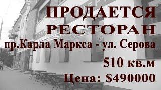 Купить ресторан Днепропетровск, пр. Карла Маркса - ул. Серова. Продажа ресторана Днепропетровск.