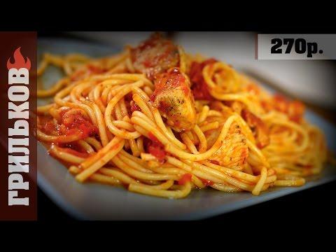 Спагетти с курицей в остром томатном соусе.(Быстрый, вкусный ужин)