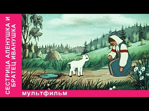 Сестрица Алёнушка и братец Иванушка читать сказку онлайн