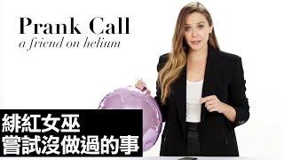 《緋紅女巫》伊莉莎白歐森Elizabeth Olsen盲測香料及用化妝品玩ASMR 明星挑戰9件事 #4  Vogue Taiwan