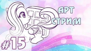 АРТ стрим #15 - ПОЛНАЯ версия