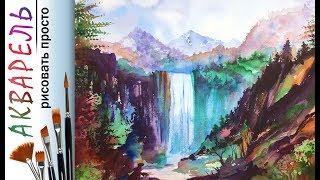 «Водопад в горах» как нарисовать пейзаж 🎨АКВАРЕЛЬ! Мастер-класс ДЕМО