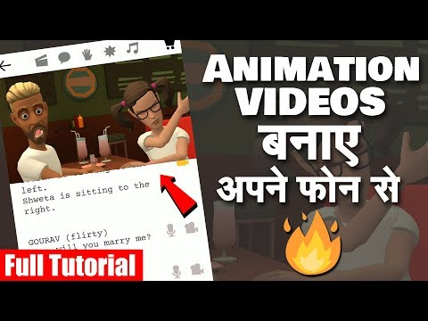 How To Make Animated Videos On Android Smartphone