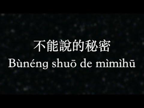 周杰倫/Jay Chou:【不能說的秘密】Secret  (KTV with Pinyin)