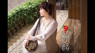今帰仁の春(大城バネサ)cover:水野渉