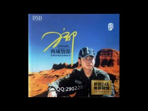 Chinese song Love Song of the West Sea  Dao Lang西海情歌