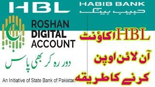 How to Online Apply For HBL Roshan Digital Bank Account| ROSHAN DIGITAL ACCOUNT