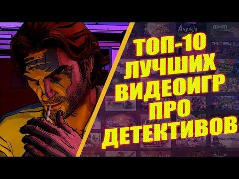 ТОП-10 ДЕТЕКТИВНЫХ ВИДЕОИГР: ЛУЧШИЕ ДЕТЕКТИВНЫХ ИСТОРИЙ В ИГРАХ