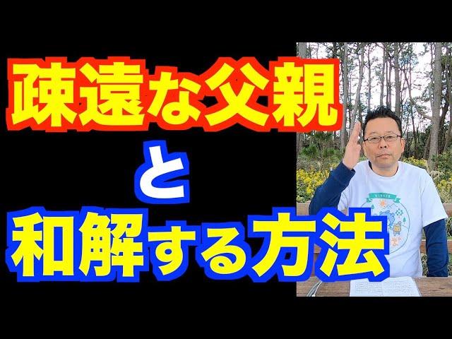 父親と和解する方法【精神科医・樺沢紫苑】