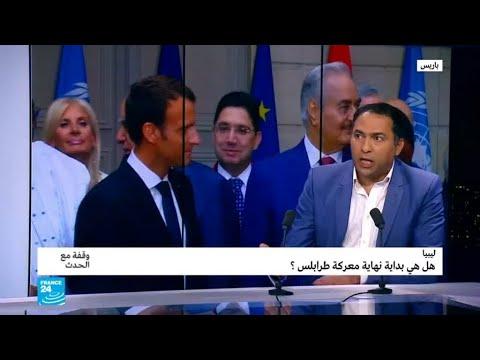 ليبيا: هل هي بداية معركة طرابلس؟