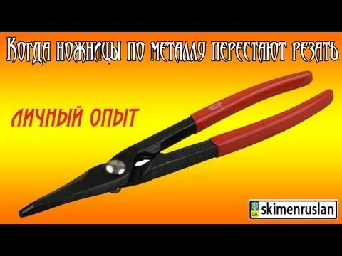 Если ножницы по металлу перестают резать ...