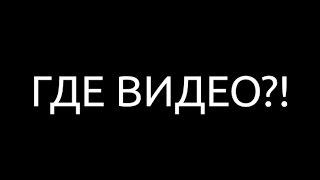 ГДЕ ВИДЕО