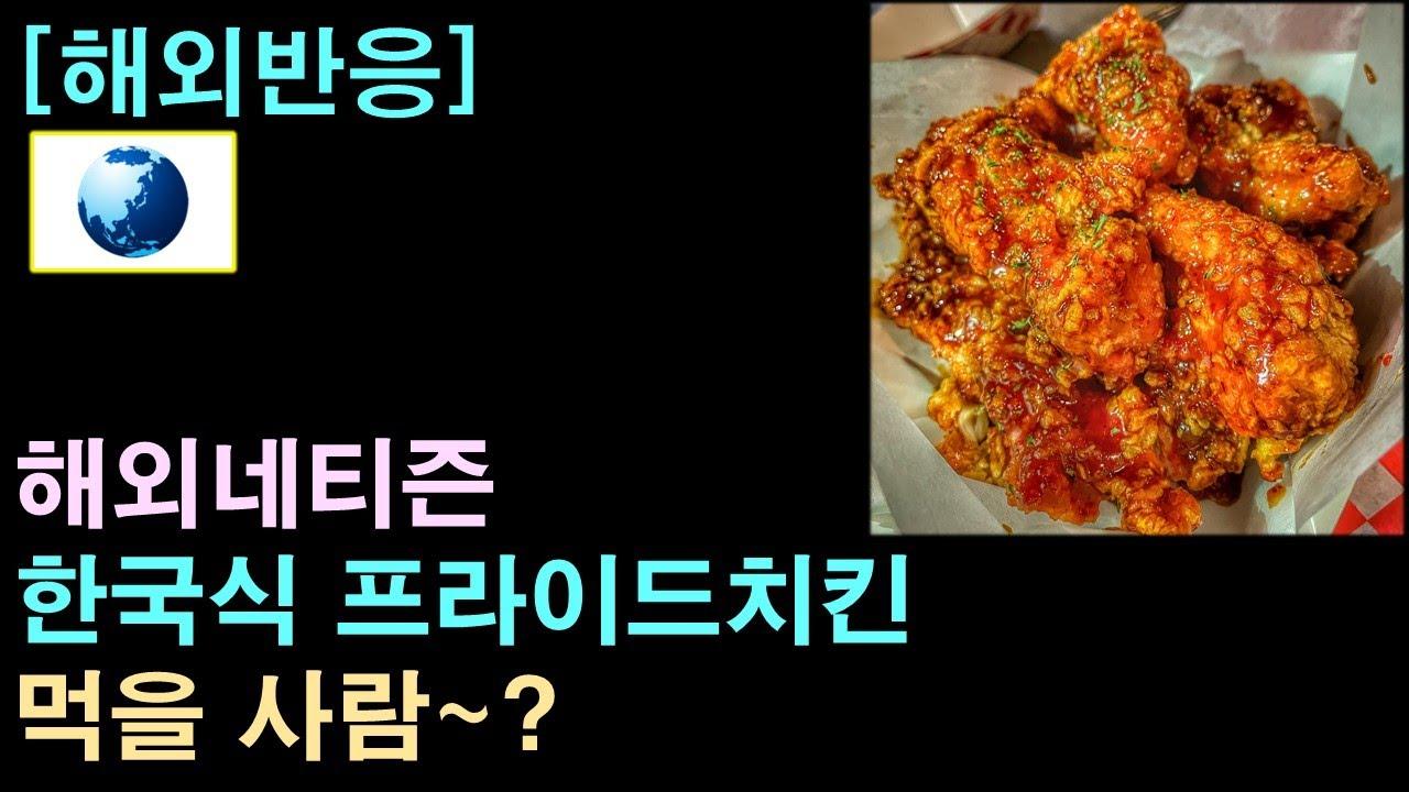 """[해외반응] 해외네티즌 """"한국식 프라이드치킨 먹을 사람~?"""""""