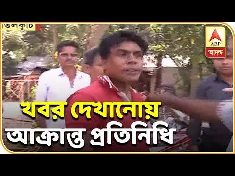 দেখুন: শীতলকুচির খবর দেখানোর পর আক্রান্ত এবিপি আনন্দের প্রতিনিধি  ABP Ananda