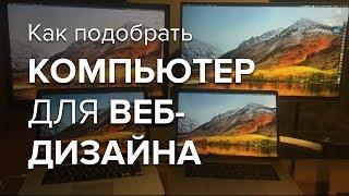 Компьютер для Дизайна: Как Выбрать Компьютер и Монитор для Дизайна?