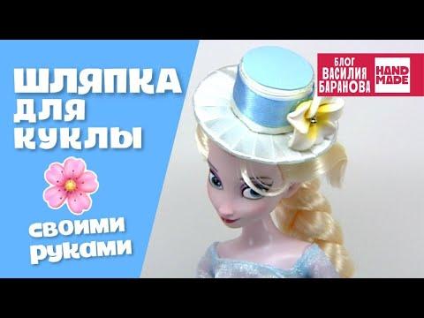 Cмотреть видео онлайн Шляпа для куклы Эльза / Hat for dolls Elsa / ПОДЕЛКА