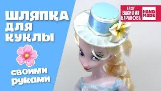 Шляпа для куклы «Эльза» / Hat for dolls «Elsa» / ПОДЕЛКА(Шляпка весенне-летняя для принцессы Эльзы. Материалы: пластиковая крышка от бутылки, картонное кольцо,..., 2015-04-22T19:19:46.000Z)