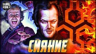 Джек Торренс/Сияние - История
