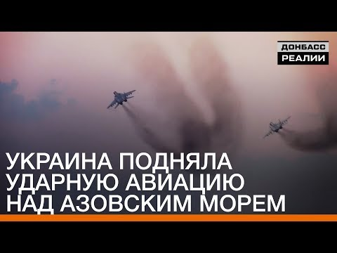 Украина подняла ударную