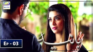 Hania Episode 3 - 7th March 2019 - ARY Digital Drama