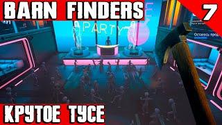 Barn Finders - прохождение игры. Угоняю летающую тарелку после дискотеки с инопланетянами #7
