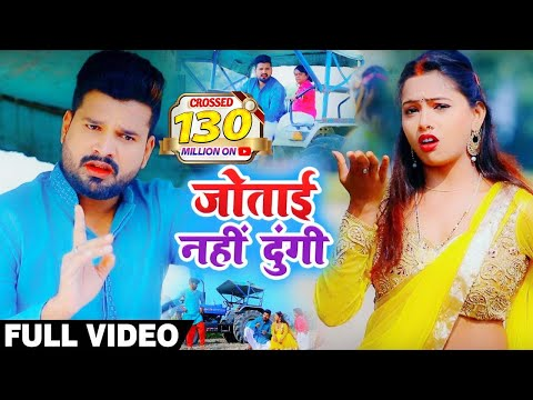 #Video - рдЬреЛрддрд╛рдИ рдирд╣реАрдВ рджреБрдВрдЧреА - Jotai Nahi Dungi - #Ritesh Pandey , #Antra Singh Priyanka - Dhobi Geet