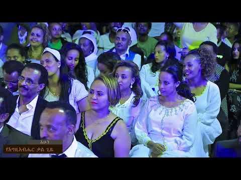 PROPHET BELAY : ያልተከፈለ ደሞዝ AMAZING PROPHETIC NIGHT SPECIAL PROGRAM
