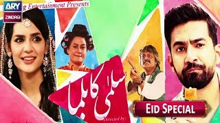 Eid Special 2019
