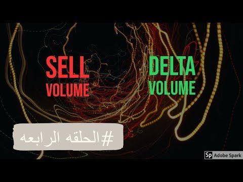 شرح دوره مؤشر Volume Profile / FootPrint /AZV | الحلقه الرابعه
