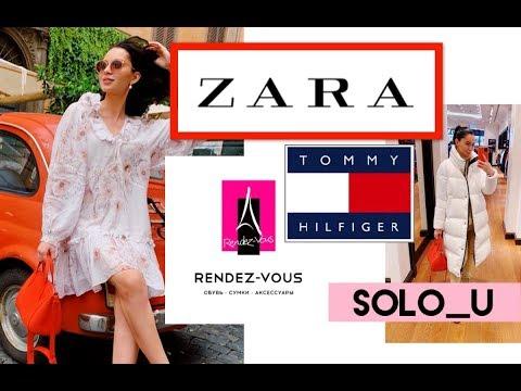 ZARA | TOMMY HILFIGER | RENDEZ - VOUS | Solo_u | С ПРИМЕРКОЙ | ПОКУПКИ