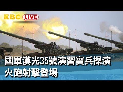 《完整版》國軍漢光35號演習實兵操演 火砲射擊今登場