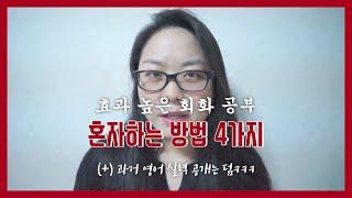 영어회화 공부 꿀팁, 회화 공부 혼자하는 방법 알려드려요 ???? | 영어 영상